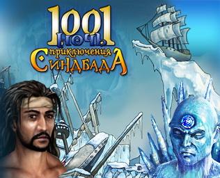 1001 ночь играть в - 6df10