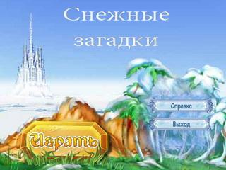 Загадки играть о русская