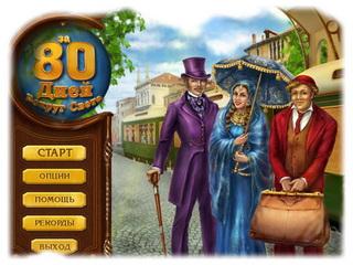 Ключ К Игре Вокруг Света За 80 Дней
