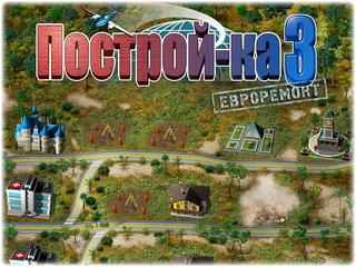 Скачать Торрент Постройка 3 Евроремонт - фото 11