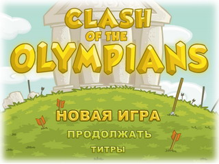 Играть онлайн - Clash of the Olympians