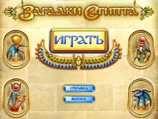 Играть онлайн игра загадки
