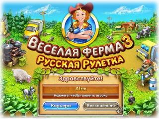 Игра ферма русская рулетка онлайн как получить баллы в казино вулкан