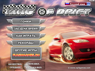 Играть онлайн - King Of Drift