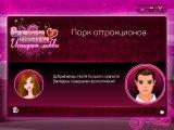 Стильные девчонки. История любви - Скриншот 4