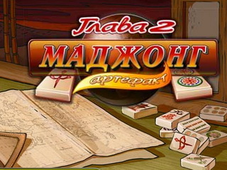Маджонг артефакт скачать кряк игры форсаж играть старые игры про мафию