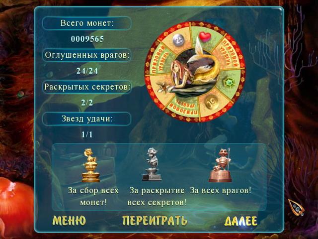 Одиссея черепашки 2 фото