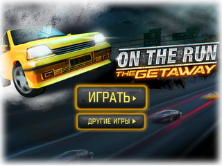 Играть онлайн - On The Run The Getaway
