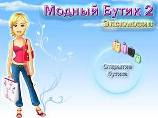 Играть Бесплатно В Игру Модный Бутик 2.
