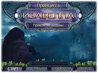 Ключ К Игре Наследие Стэнвиков