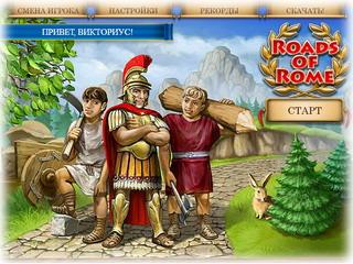 Игра онлайн дороги рима