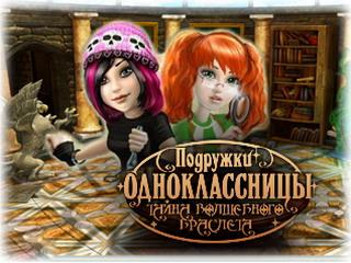 Скачать бесплатно игру Подружки-одноклассницы. Тайна волшебного браслета