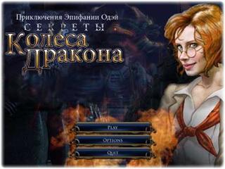 Скачать бесплатно игру Секреты Колеса Дракона.