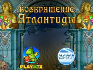 Зов атлантиды, мини игры, аркады, головоломки, стрелялки скачать.