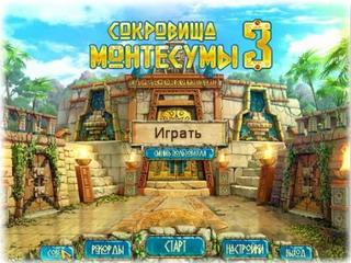 Скачать даром игру Сокровища Монтесумы 0