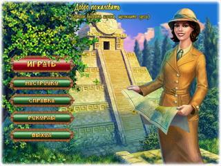 Играть онлайн - Сокровища Монтесумы