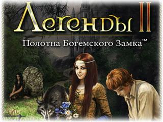 Играть онлайн - Легенды 2. Полотна Богемского замка.
