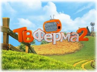 Новые игры про ферму онлайн