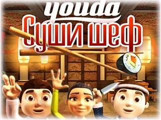 Играть онлайн - Youda Суши шеф