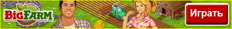 Играй даром в Big Farm онлайн.