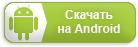 Скачать игру получай Android - Игра КС Онлайн (КС в браузере)
